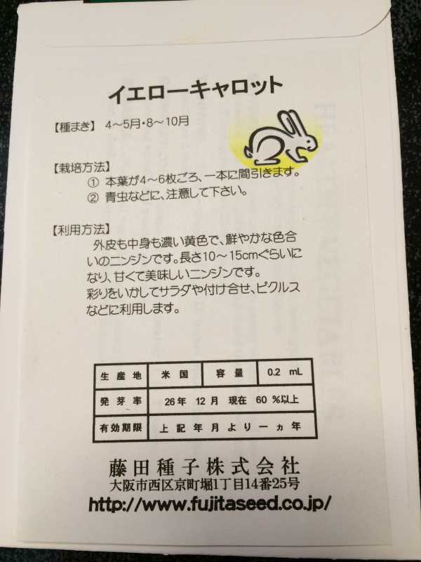 【珍しい野菜栽培】2.育てるレア野菜の種は通販で。藤田種子で発注しました! (16)