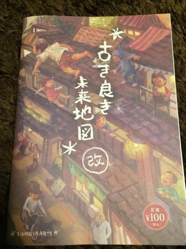 長野市の改修した古民家が特集されている「古き良き未来地図」が素敵すぎる!善光寺観光に必須 (1)