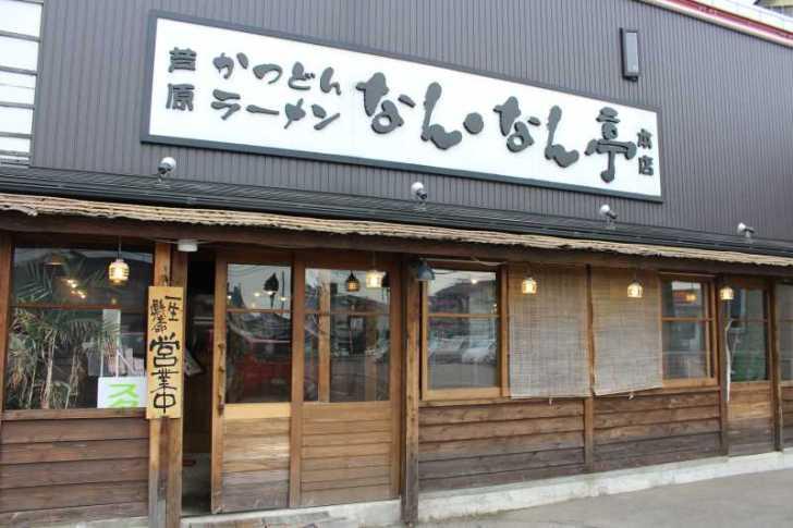 日本で一番おいしいカツ丼が福井県にあった!「なん・なん亭」が超絶うまくてやばい (1)