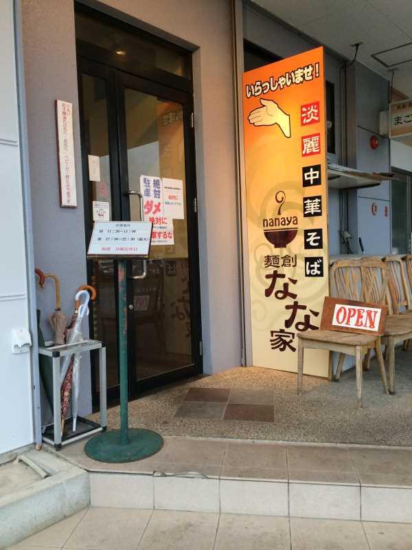 豊田市で一番おいしいラーメン屋「麺創なな家」 (5)