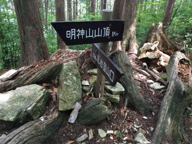 三ツ瀬明神山を登山してきたよ!登山ルートは絶景の乳岩コース【愛知】 (12)