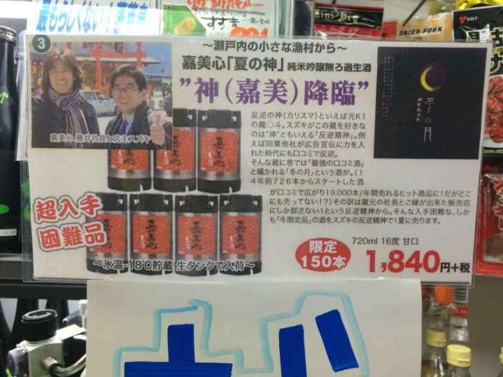 全国の秋の味覚「ひやおろし」が味わえる日本酒の試飲イベント行きませんか?【全国酒蔵巡り】 (2)