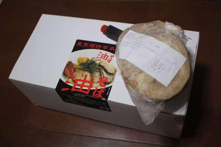 世界で一番おいしいおすすめの油そば屋「麺珍亭」をお土産でもらう奇跡【通販万歳】