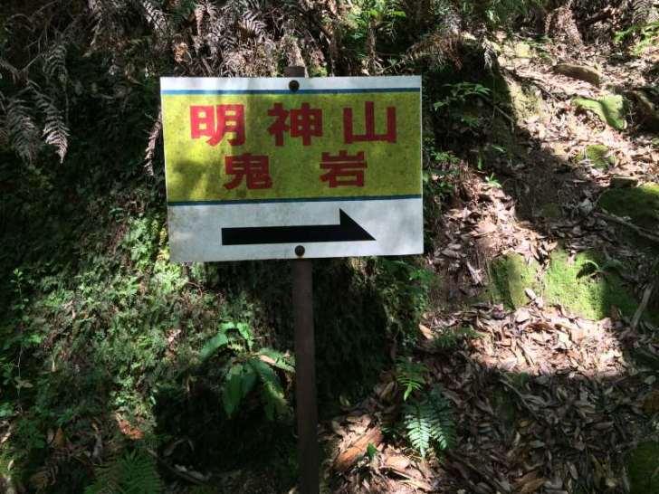 三ツ瀬明神山を登山してきたよ!登山ルートは絶景の乳岩コース【愛知】