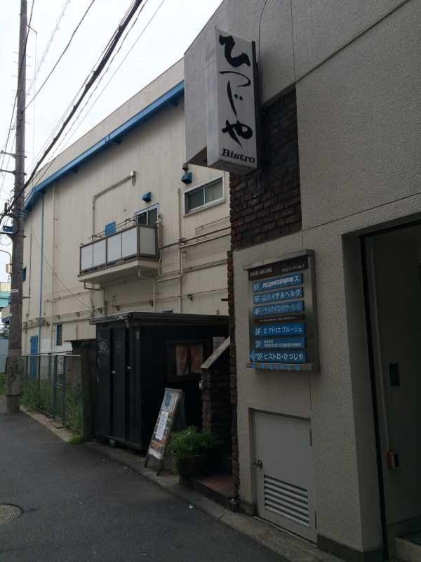 新宿「ひつじや」の羊肉がおいしすぎてやばい!特にランチはうまい安いで価格破壊レベル!! (1)