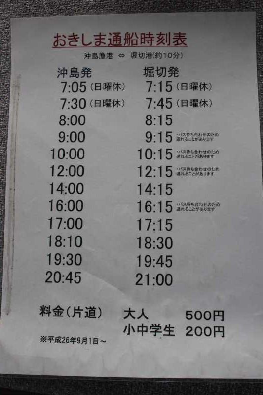 滋賀の絶対行くべきおすすめ観光スポットは「沖島」で決まり! (4)