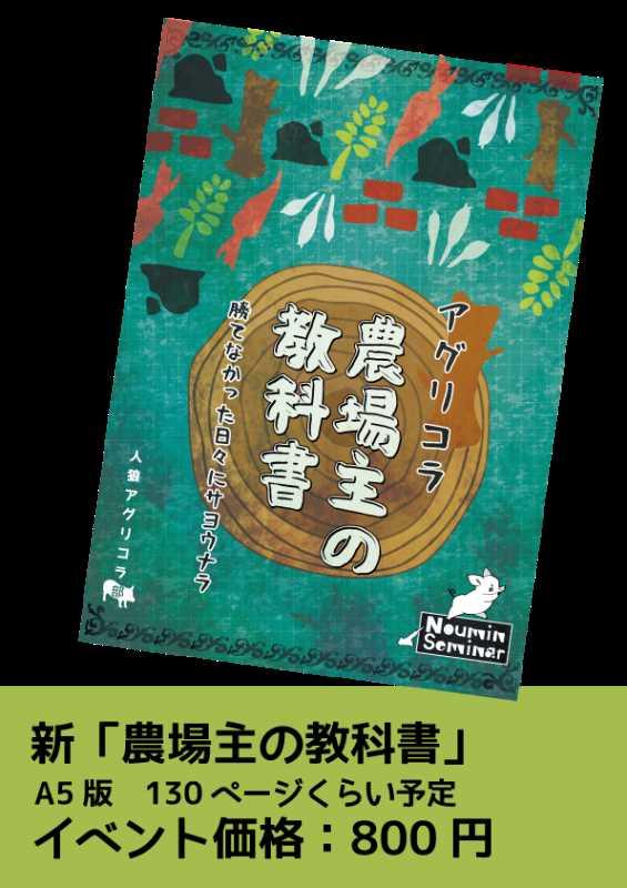 アグリコラ理論に引き続き「農場主の教科書」という初心者向けの戦略本が発売されるよ!