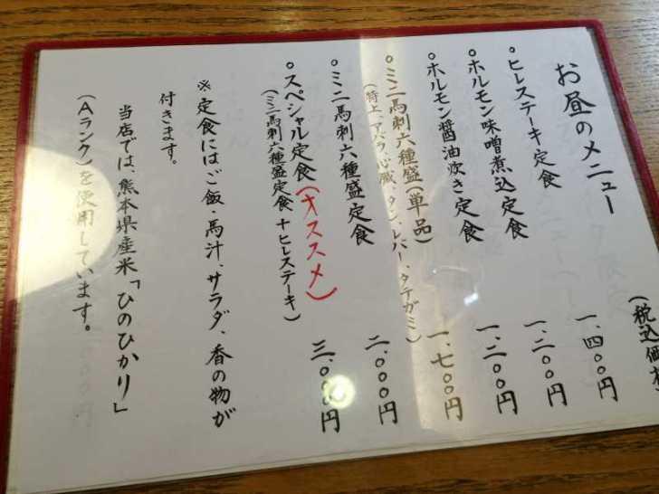 【熊本県の人気店ランチ】馬刺しは菅乃屋と馬ヒレステーキは天国がおすすめすぎる! (12)