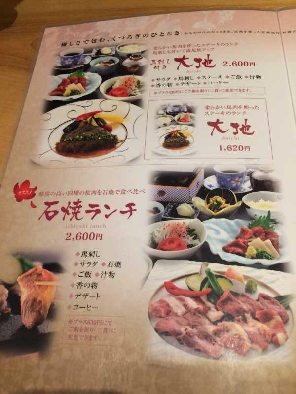 【熊本県の人気店ランチ】馬刺しは菅乃屋と馬ヒレステーキは天国がおすすめすぎる! (4)