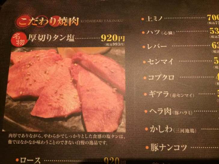 名古屋でおすすめの焼肉屋「牛わか」 牛タンとハラミがおいしすぎてやばい!! (3)