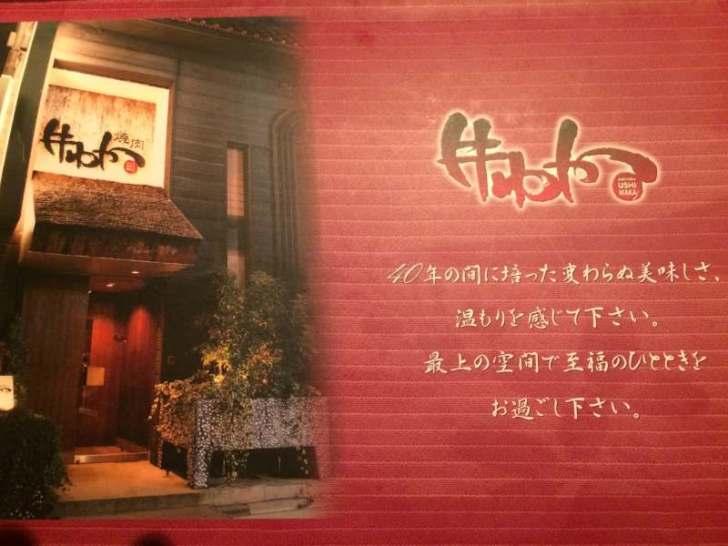 名古屋でおすすめの焼肉屋「牛わか」 牛タンとハラミがおいしすぎてやばい!! (2)