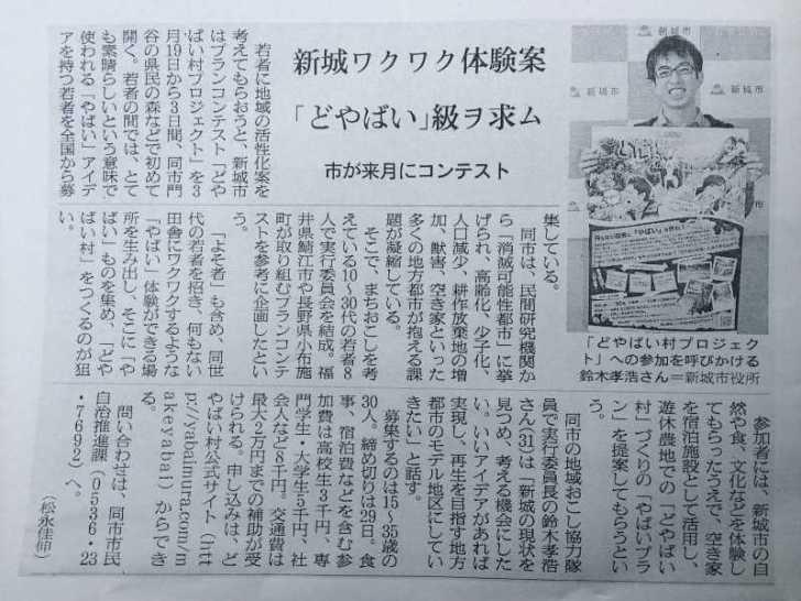 どやばい村が朝日新聞に載ったよ!今度こそ僕の年齢は正しく掲載されとった!(嬉)【愛知県新城市】