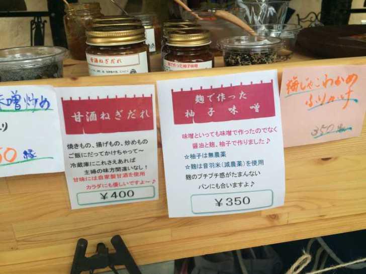 美容院LUS「Hikari no Mori」開催のヒカリマルシェ(フリマ)がアットホームでいい感じ!【愛知県新城市】 (22)