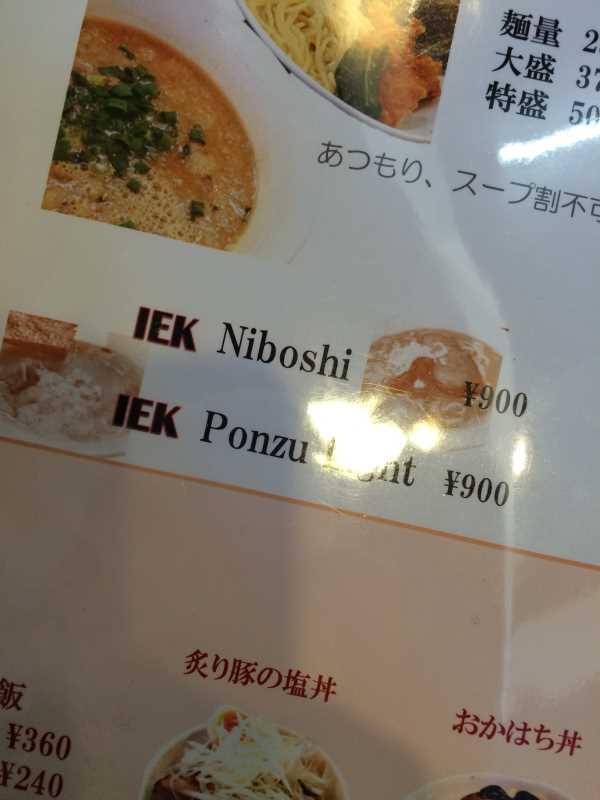 豊田市「麺創なな家」のラーメンはにぼしが一番好きかも・・・【おすすめラーメンレビュー】 (5)