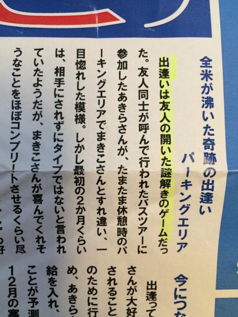 愛知県新城市で僕が企画した「大人の林間学校」で参加者同士が結婚したよ!婚活イベント不要論 (2)