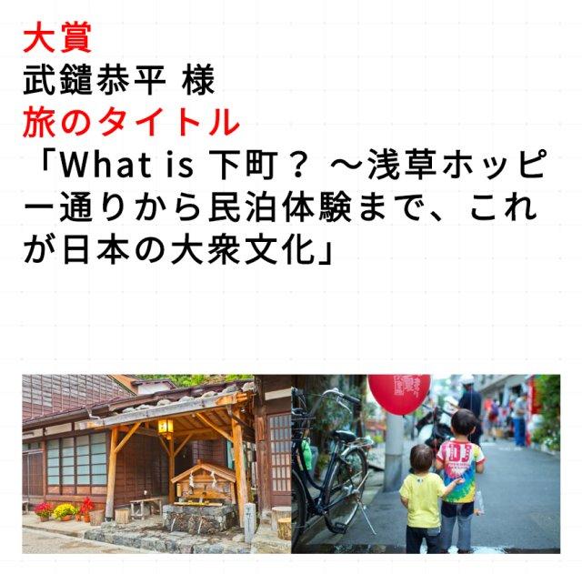 大人の修学旅行を一緒に企画した「武鑓恭平氏」がJTB企画の旅のアイディアで大賞【すごい友人紹介】 (3)