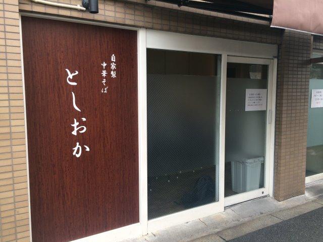 伝説のつけ麺べんてんの弟子の店「自家製中華そば としおか@早稲田」に行ってきたよ! (7)
