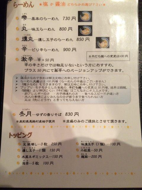静岡三島のラーメン屋「藤堂」の塩ラーメンがおいしい!塩でレベル高い店は貴重!! (13)