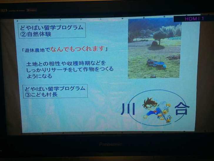 「どやばい村プロジェクト」はテレビ東京とローカル放送局ティーズで放送!? (10)