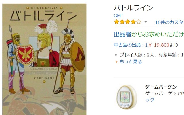 ついに、ついに、日本語版バトルラインが再発売!これは即買い必至!【超おすすめボードゲーム】