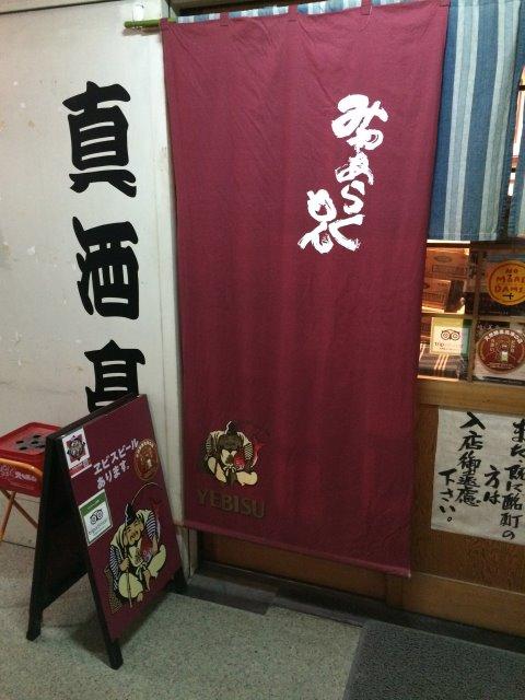"""富山駅近くで地場料理と日本酒を味わいたいなら""""真酒亭""""がおすすめ! (1)"""