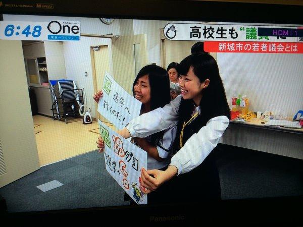 みんなのニュースOneに愛知県新城市若者議会が取り上げられました! (4)