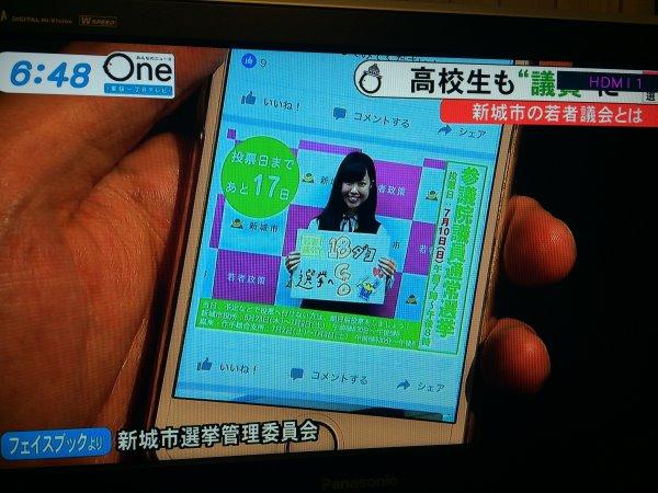 みんなのニュースOneに愛知県新城市若者議会が取り上げられました! (3)
