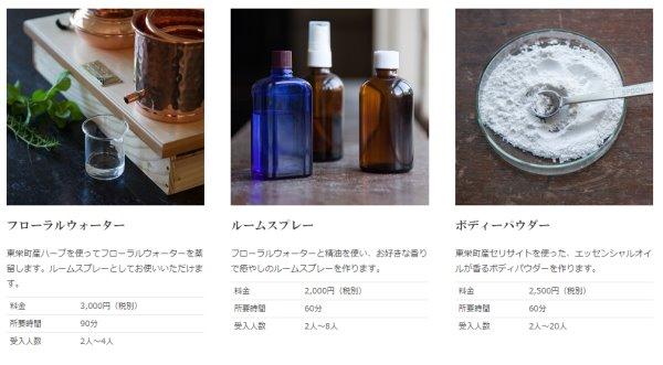 ファンデーションの原料「セリサイト」が採れるのは日本で東栄町のみ!手作りコスメティック体験できるよ【naori なおり】 (3)