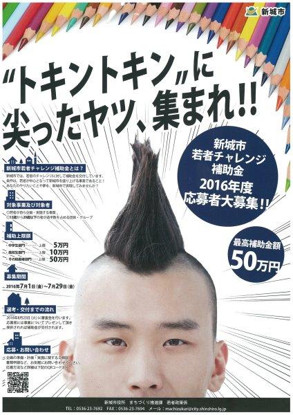 2016年度の新城市若者チャレンジ補助金ポスターが面白い!「トキントキンに尖ったヤツ、集まれ!」