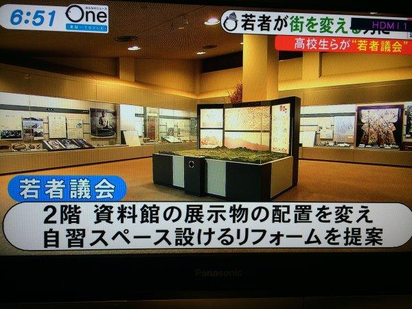 みんなのニュースOneに愛知県新城市若者議会が取り上げられました! (11)