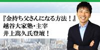 (再募集)不動産投資セミナー(8/31)