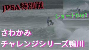 JPSA特別戦DAY4ショートDAY2