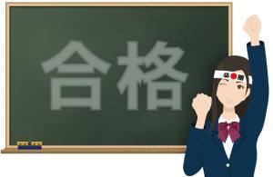 黒板に大きく合格の文字