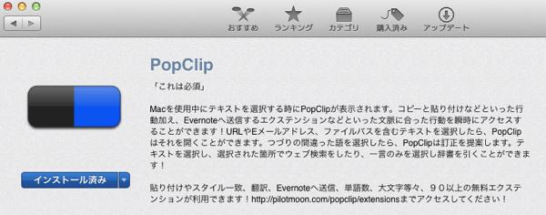 文字数カウントに最適なアプリ「PopClip」