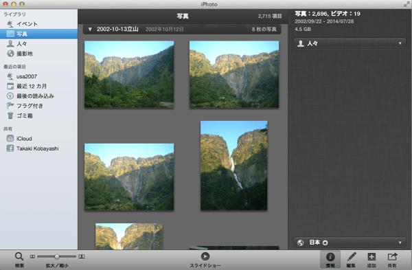 iPhotoで写真の一括管理、便利な点と不便な点