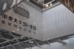 名古屋へ旅行に来られた方にはぜひ行っていただきたい、トヨタ産業技術記念館