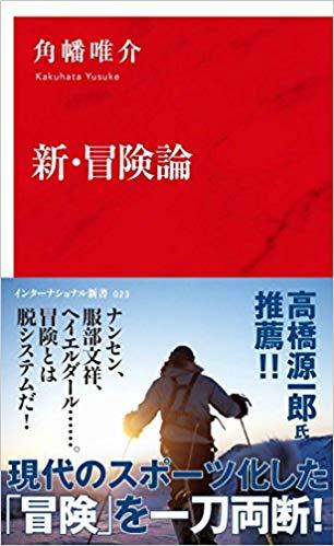 冒険家志望の若者が、角幡唯介の「新・冒険論」を解説します。