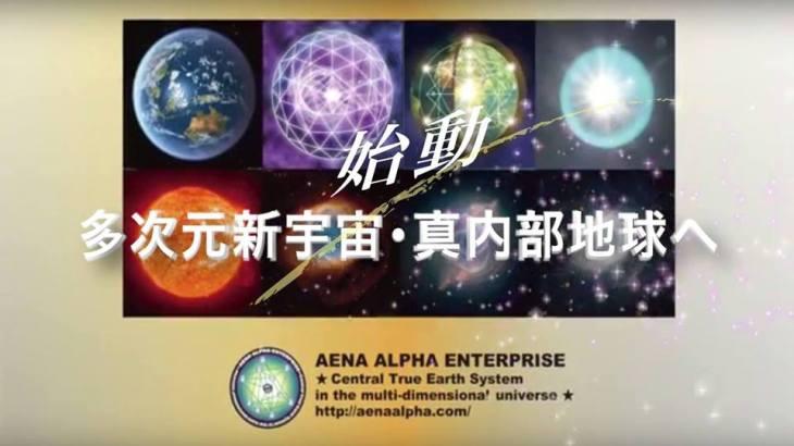 多次元新宇宙??