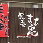 食奏 まあ庵のランチ (徳島県三好郡東みよし町)