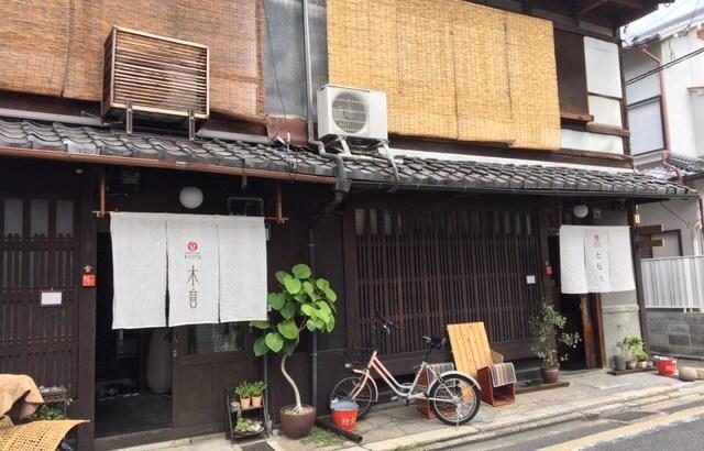 京都で初町家de宿泊