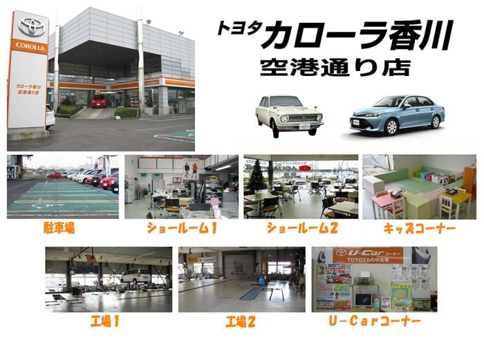 トヨタカローラ香川空港通り店店舗案内