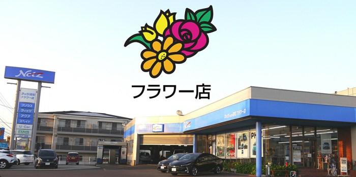 ネッツトヨタ高松㈱ フラワー店