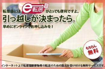 そうだ、郵便の転送を延長だ【e転居】郵便局 転居・転送サービス