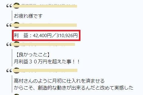 副業で月に30万円を稼いだ報告
