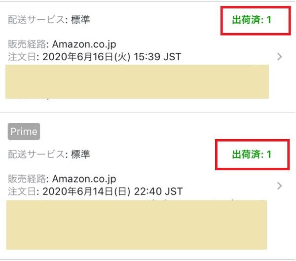 Amazonから出荷された商品一覧