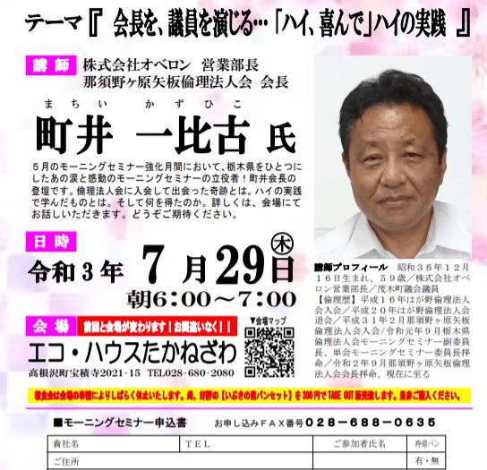 次回予告❣ 7月29日703回MS 那須野ヶ原矢板倫理法人会 町井一比古 会長