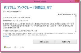 windows 10_アップグレード03
