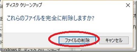Windows.old_削除手順_05