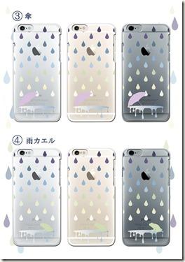 iPhone専用デザインケース_雨シリーズ_02
