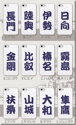 デザインハードケース_デザイン_艦隊20選_01